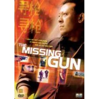 Missing Gun (DVD)