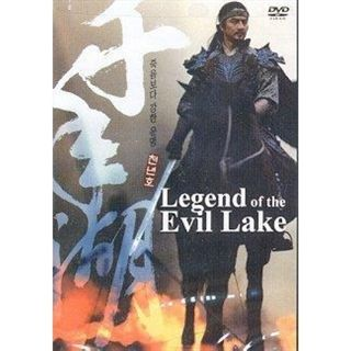 Legend Of The Evil Lake (DVD)